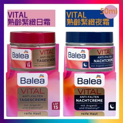 德國Balea-熟齡緊緻晚霜/日霜 50ml