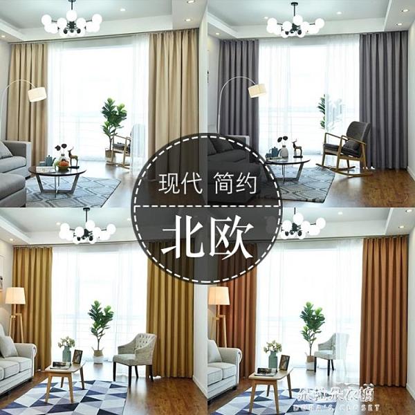 年新款棉麻窗簾成品遮光布窗紗北歐簡約客廳臥室免打孔飄窗 【母親節特惠】