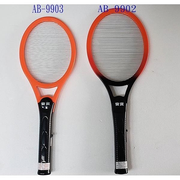 【南紡購物中心】【1入】安寶 AB-9902 強力電子電蚊拍