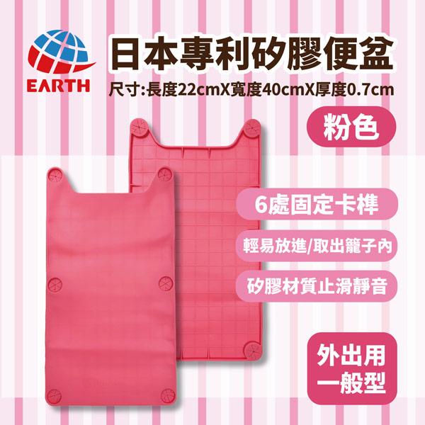 〖日本EARTH PET〗日本專利矽膠便盆-外出用一般型(粉色)