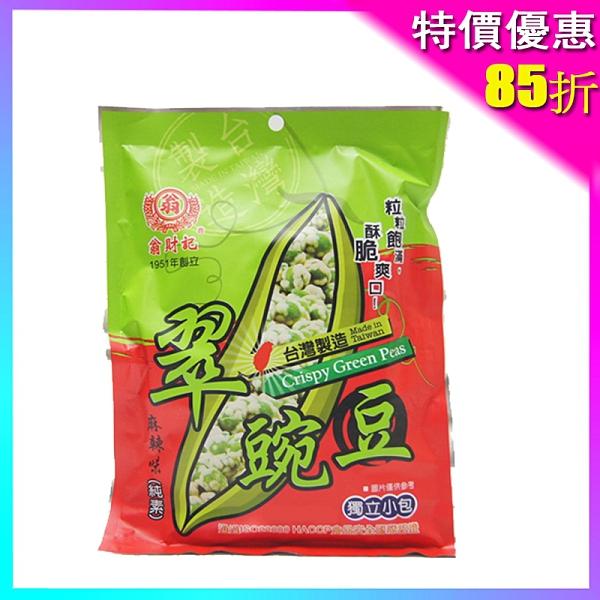 翁財記脆豌豆-麻辣(170g/包)*1包