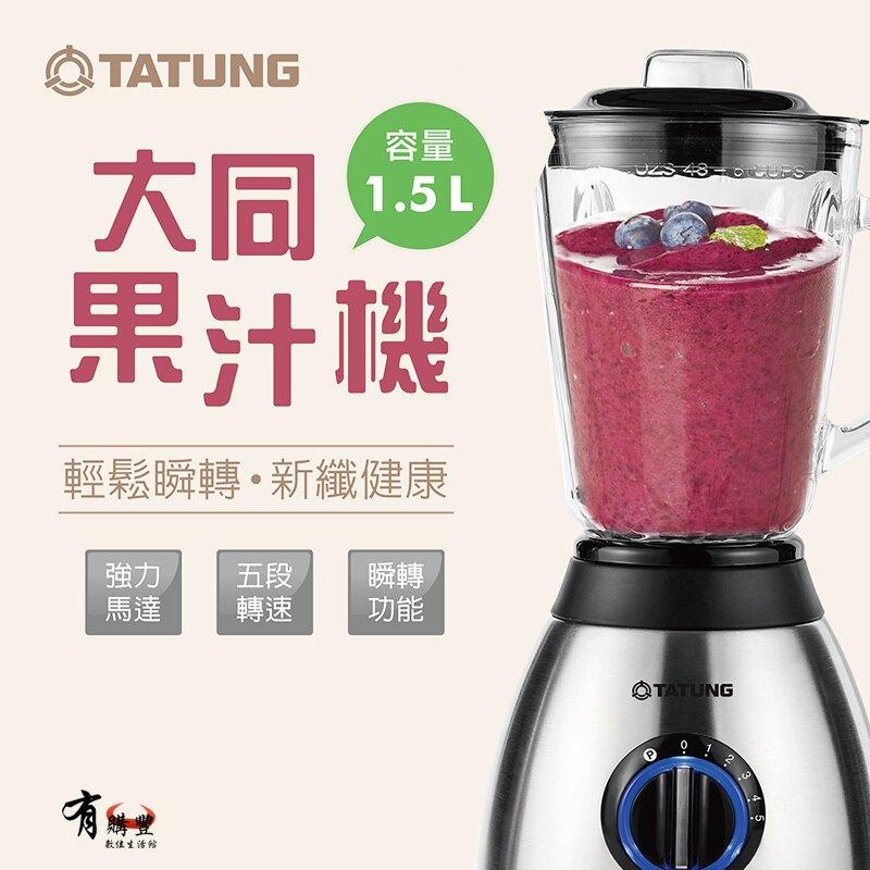 【有購豐】TATUNG 大同 1.5L冰沙果汁機 (TJC-1518A)