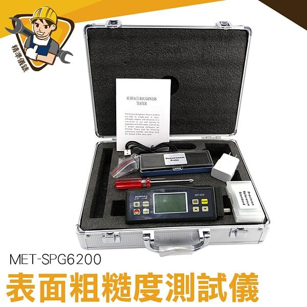 表面粗糙度 測量平面、曲面 單位轉換 曲面測量 零件加工 探針保護  機電一體 【精準儀錶】