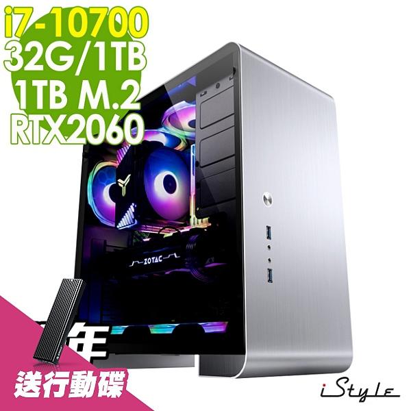 【五年保固】iStyle 家用水冷電腦 i7-10700/RTX2060 6G/32G/M.2 1T+1TB/W10