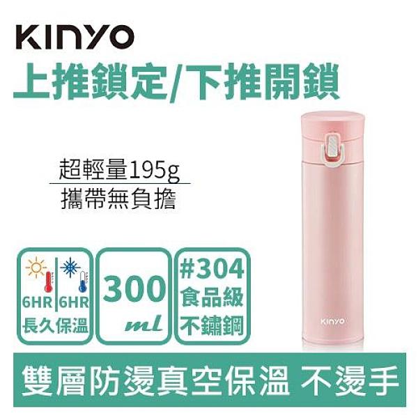 KINYO KIM-30PI 304不鏽鋼超輕量保溫杯 300ml 粉