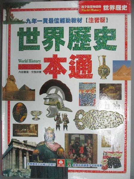 【書寶二手書T5/少年童書_EXV】世界歷史一本通_幼福編輯部