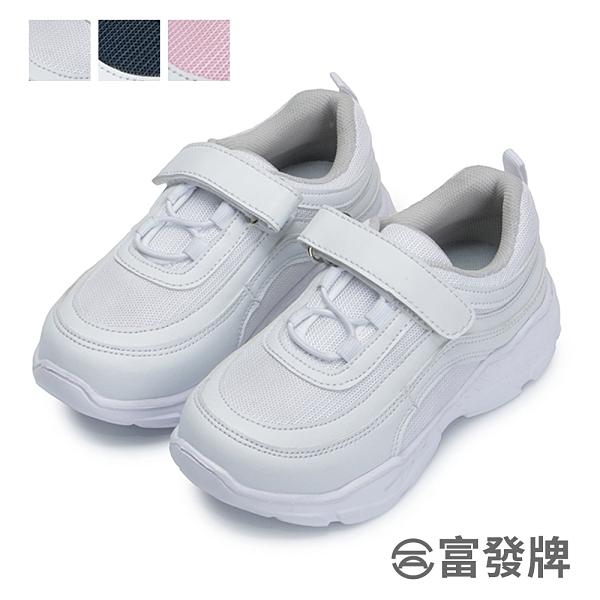 【富發牌】三色兒童運動休閒鞋-白/藍/粉 33AU43