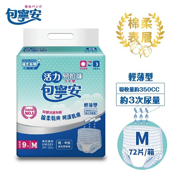 包寧安棉柔乾爽活力易拉褲M-9片/包