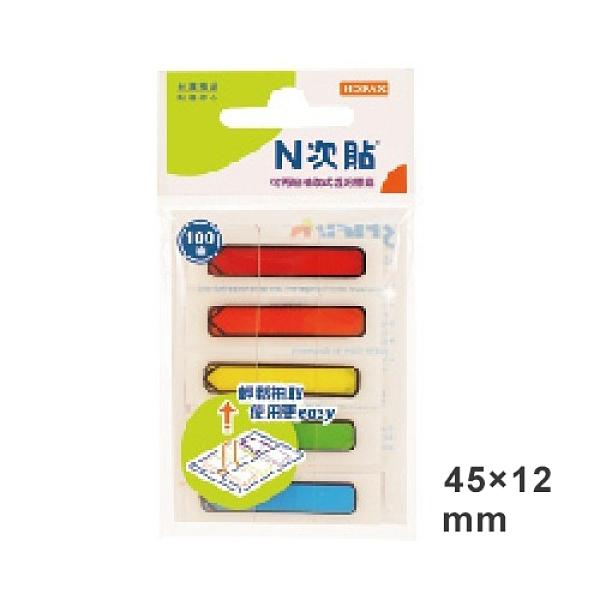 StickN N次貼 5色簡易抽取式箭頭螢光透明標籤 45x12mm 100張入 NO.66609