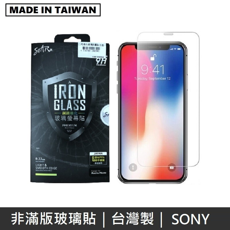 實體店面台灣製非滿版玻璃保護貼 半版玻璃貼 sony