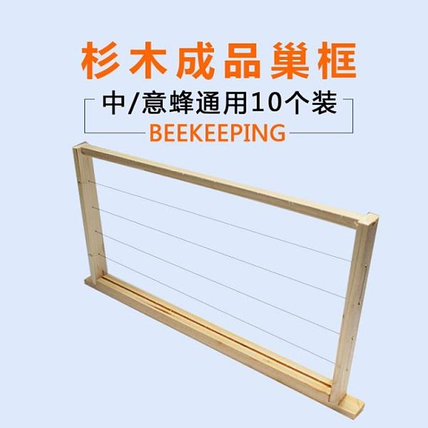 半成品巢框杉木帶銅眼組裝好養蜂具工具中蜂巢礎標準蜜蜂箱專用框 ATF 全館免運