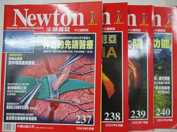 【書寶二手書T9/雜誌期刊_DT7】牛頓_237~240期間_共4本合售_神奇的先端醫療