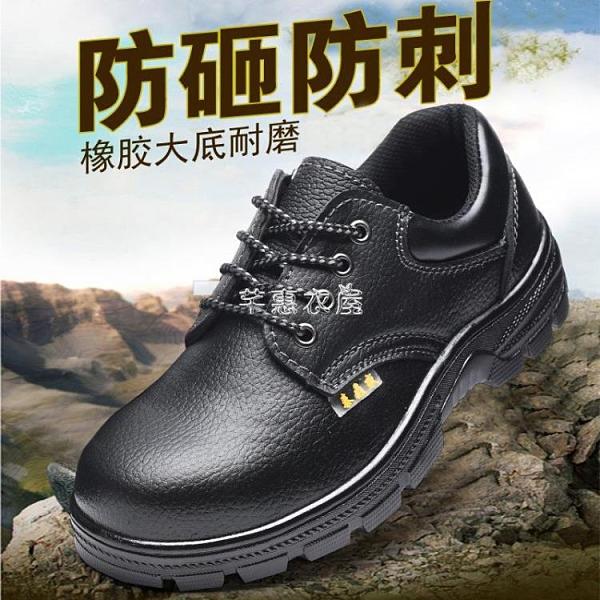 冬季男士勞保鞋工作鞋大頭皮鞋男上班透氣工裝鞋防砸男鞋老保鞋子 交換禮物
