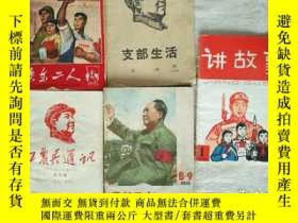 二手書博民逛書店罕見杂志:一组五册Y13697 出版1969