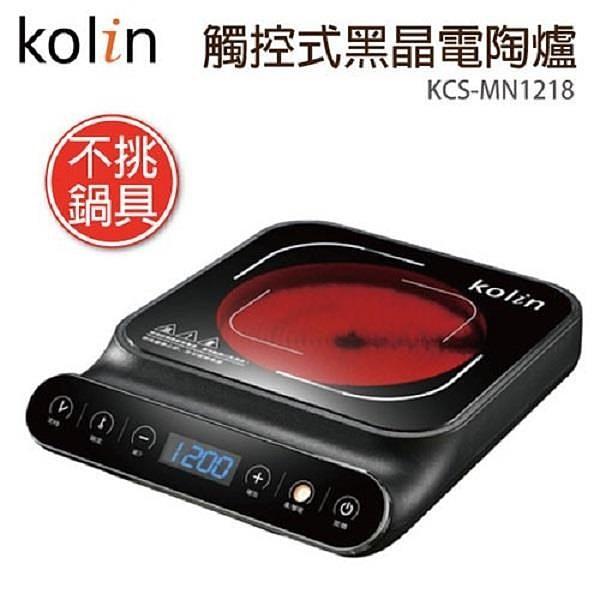 【南紡購物中心】Kolin 歌林 KCS-MN1218  觸控式黑晶電陶爐(不挑鍋具)