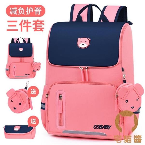【送筆袋】國小書包小學生一到六年級兒童超輕便女童背包後背包【宅貓醬】