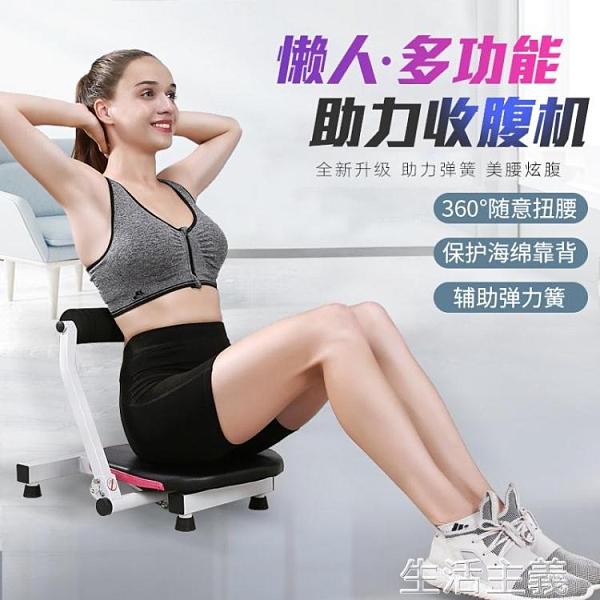 仰臥起坐健身器 仰臥起坐輔助腹肌男士健身器材家用瘦肚子多功能懶人收腹機仰臥板 MKS生活主義