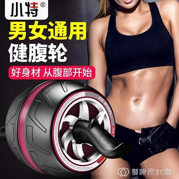 自動回彈健腹輪捲腹輪滾輪男初學者健身器材家用女減肚子收腹滑輪