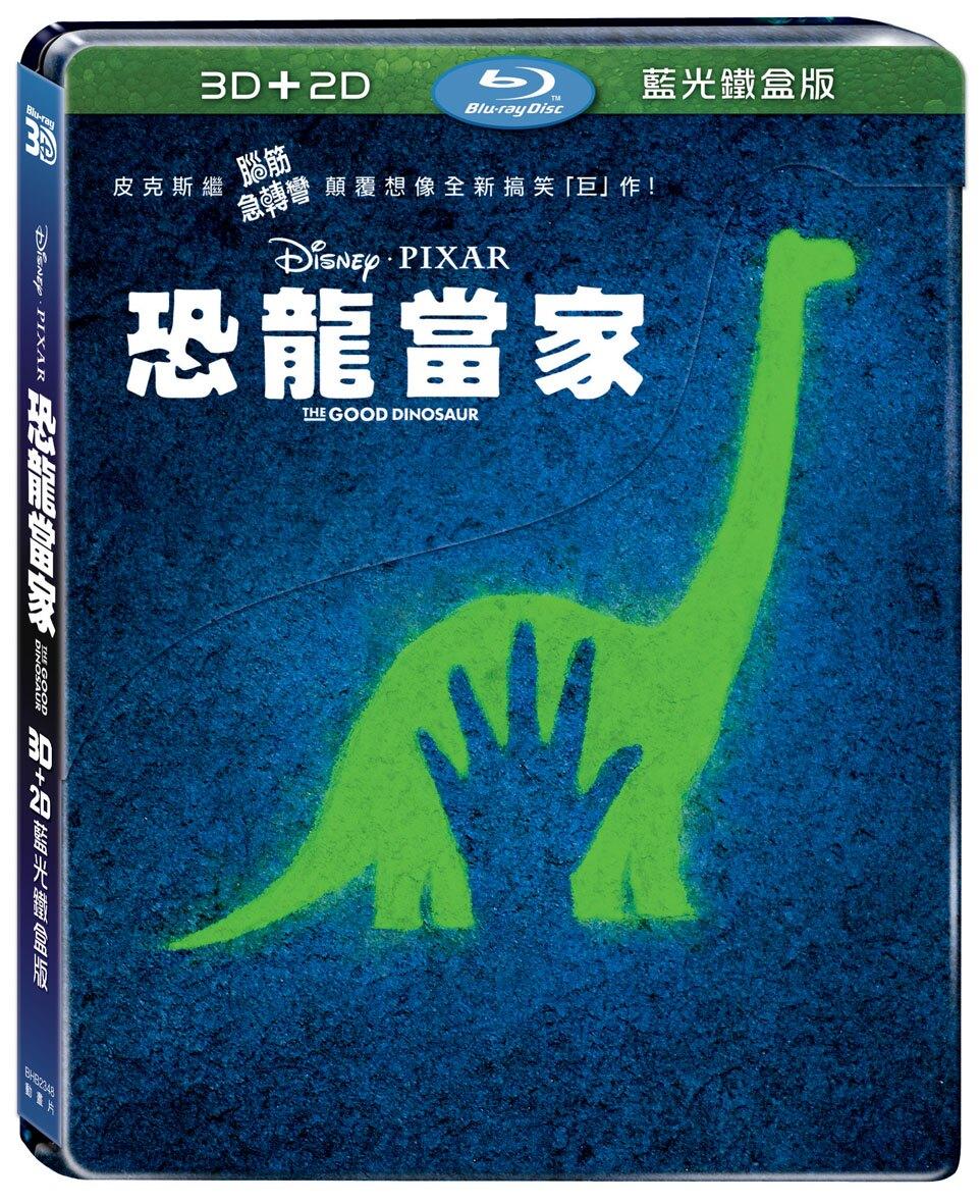 恐龍當家 3D+2D 限量鐵盒版 BD-P5BHB2348