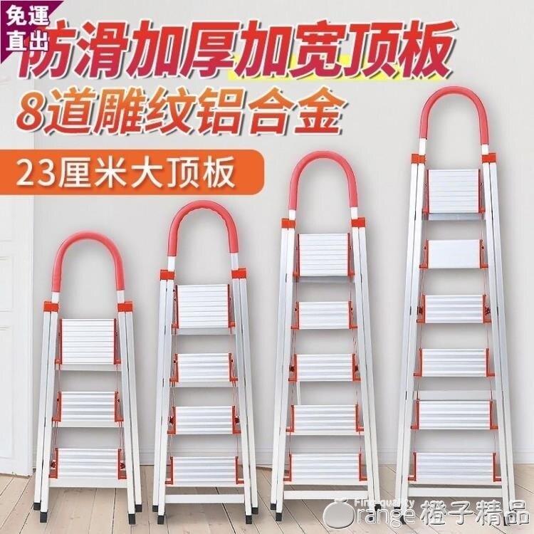 梯子五步合金家用梯子加厚四五步梯折疊扶梯樓梯不銹鋼室內人字梯凳H 全館免運