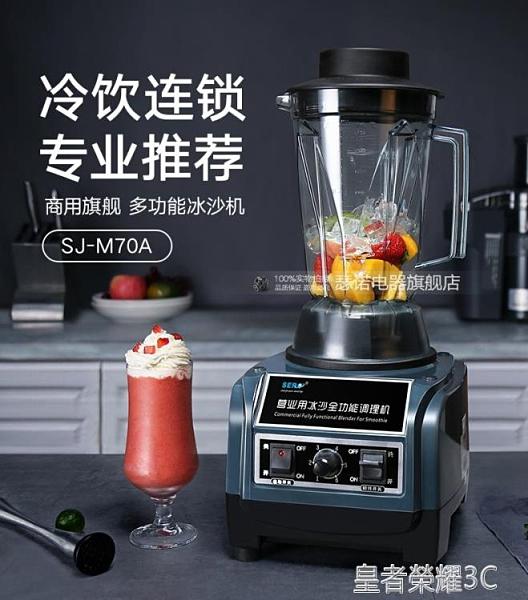 碎冰機 瑟諾冰沙機SJ-M70A商用奶茶店榨果汁碎冰奶昔沙冰機YTL