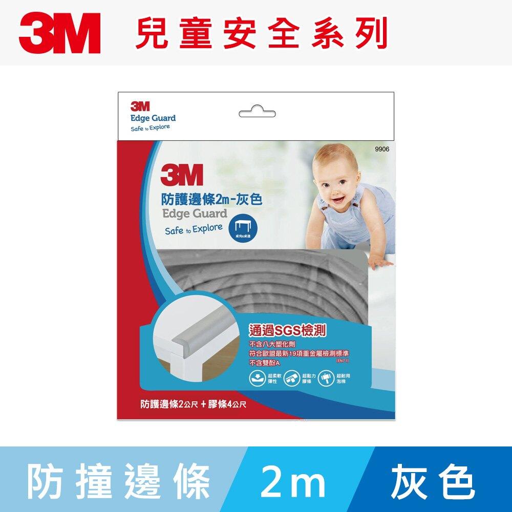 3M兒童安全防撞邊條2m-灰色★買年貨 過好年 ★299起免運