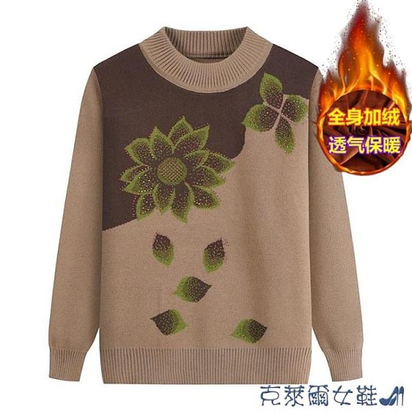 媽媽針織衫 中老年媽媽針織衫春秋內穿毛線衫冬季加絨老人毛衣女奶奶保暖衣服 快速出貨