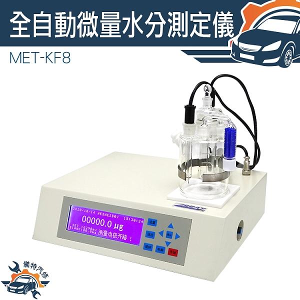 「儀特汽修」溶劑檢測儀 電量法 數顯卡氏水分滴定儀 高抗干擾 全自動 檢測儀 化工水分儀