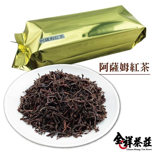 阿薩姆紅茶150克 全祥茶莊 03特製品 FC03