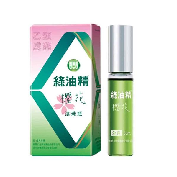 綠油精 櫻花滾珠瓶 5g/瓶+愛康介護+