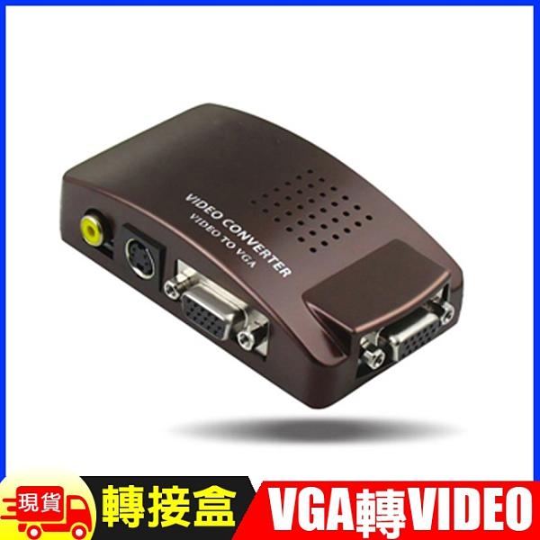 VGA轉Video視訊轉接盒