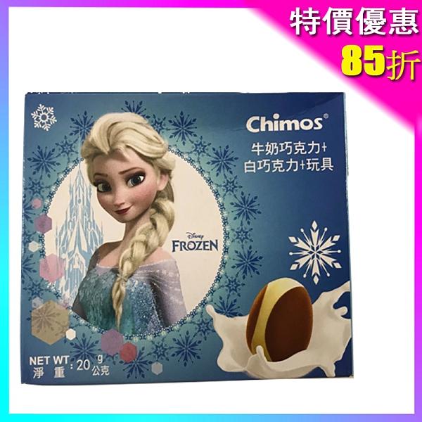 奇巧蛋chimos牛奶巧克力+白巧克力 (冰雪奇緣) 20g *2盒