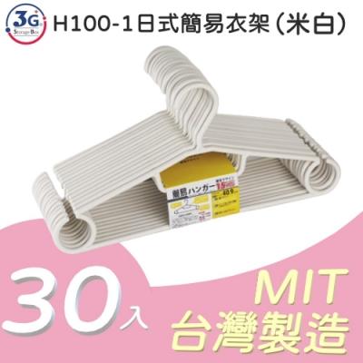 3G+ Storage Box H100-1日式簡易衣架(厚型30入)-米白色 乾濕兩用 MIT台灣製 塑膠 PP 無痕衣架 收納衣架 曬衣架 晾衣架 吊掛 厚型 省空間多功能 順肩防滑可吊 凹槽