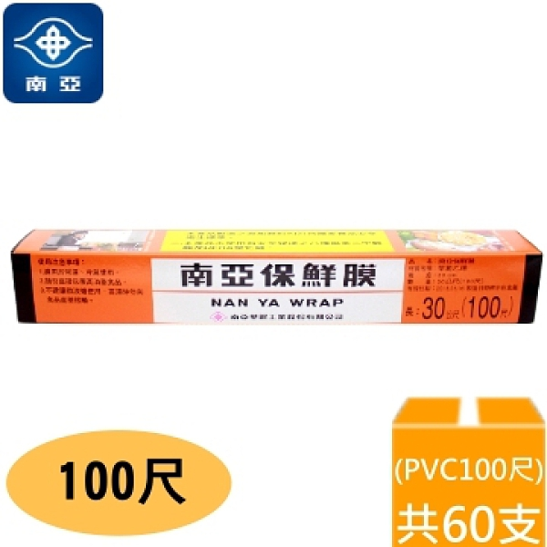 【南紡購物中心】南亞PVC保鮮膜 (30cm*100尺)(箱購 60入)