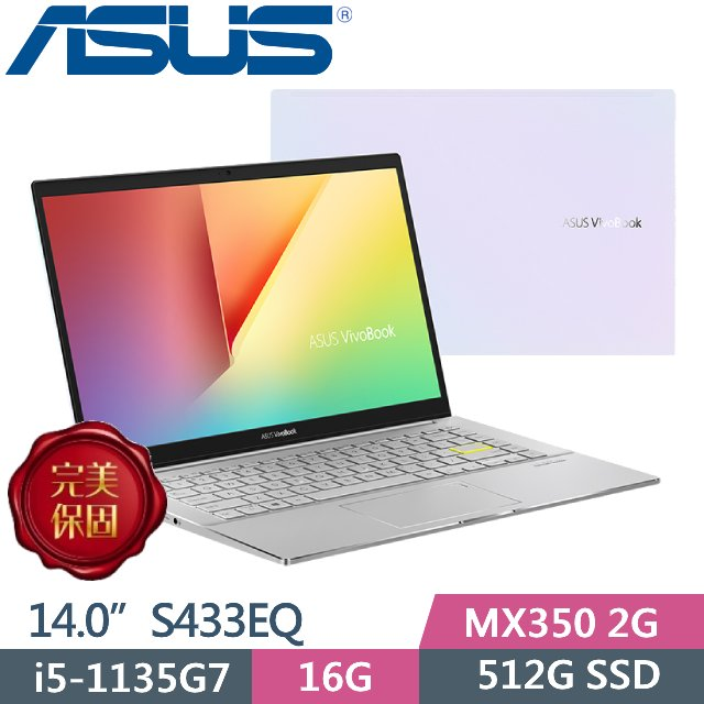 ASUS VivoBook S14 S433EQ-0078W1135G7 幻彩白 (i5-1135G7/16GB DDR4/512G SSD/MX350 2G)