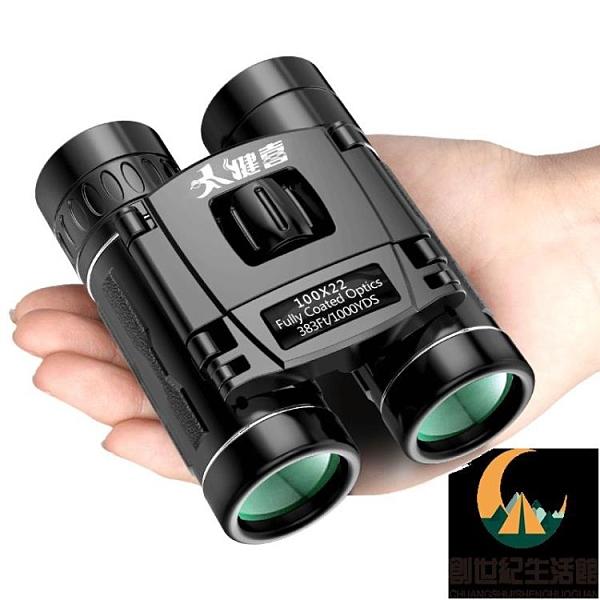 戶外專業雙筒望遠鏡高倍高清夜視兒童大人演唱會手機望眼鏡【創世紀生活館】