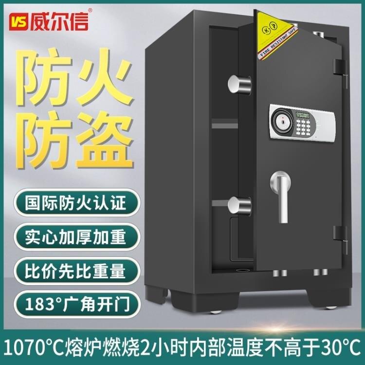保險箱 入牆衣柜防火防盜全鋼辦公室文件商用帶鑰匙密碼加厚加重實心夾萬大型固定式
