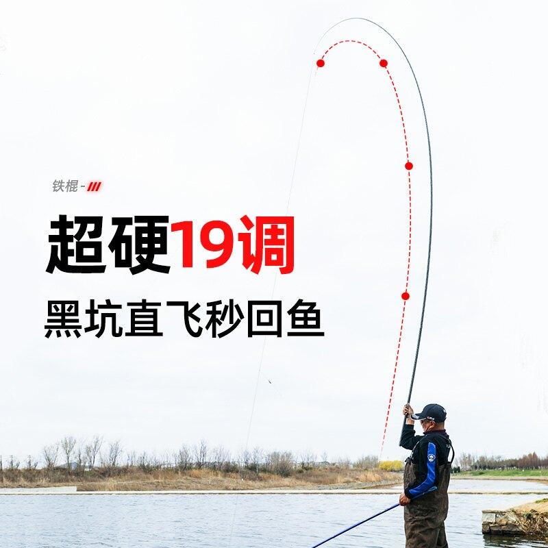 漢鼎黑坑魚竿19調超輕超硬台釣竿8h新手