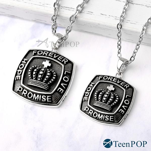 情侶項鍊 對鍊 ATeenPOP 925純銀項鍊 皇家情緣 單個價格 情人節禮物