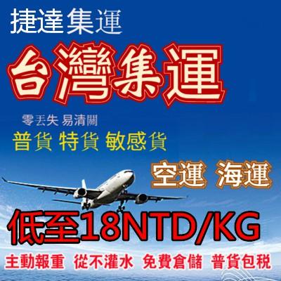 大陸到台灣 空運 海運 海快 衣服 鞋子 家具 家具用品 台灣專線 淘寶 天貓 阿里巴巴 集運 貨運 免費倉儲 時效快