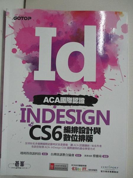【書寶二手書T8/電腦_DZ9】ACA國際認證--InDesign CS6編排設計與數位排版_蔡雅琦
