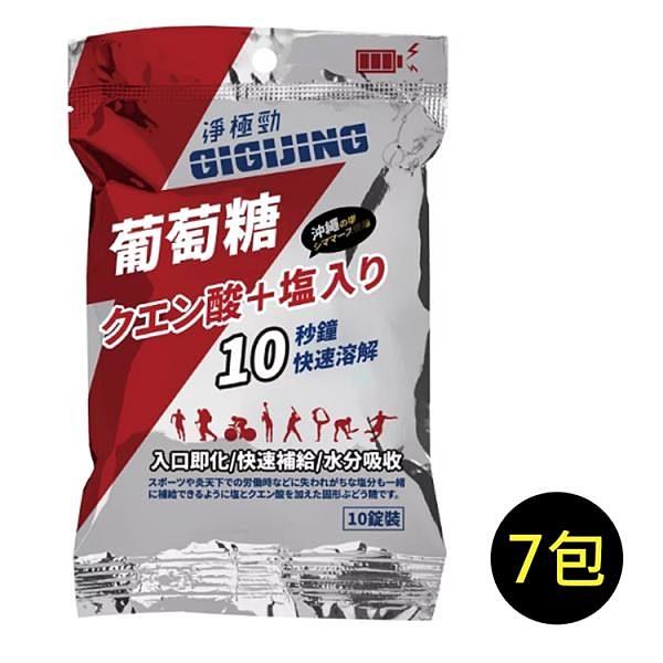 【南紡購物中心】GIGIJING淨極勁 勁元素加鹽葡萄糖7包