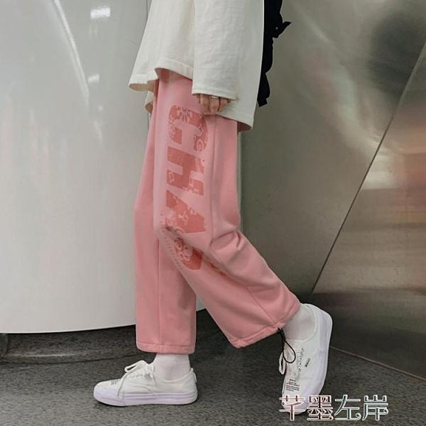 闊腿褲 年秋冬季運動褲女寬鬆直筒闊腿顯瘦休閒鹽繫軟妹粉色褲子 芊墨左岸