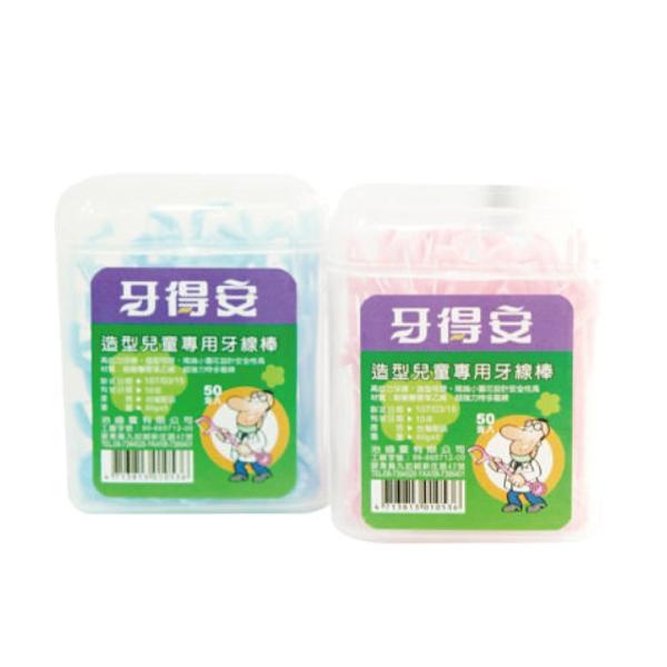 牙得安造型兒童專用牙線棒【富康活力藥局】