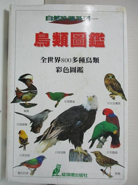 【書寶二手書T6/動植物_BV9】鳥類圖鑑_原價750_科林‧哈里森