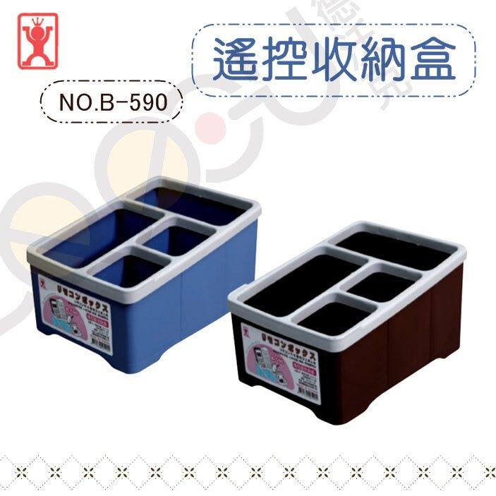 展瑩B-590 遙控器收納盒 四格收納盒 分格收納盒 台灣製
