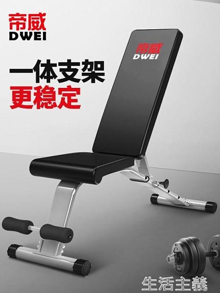仰臥起坐健身器 啞鈴凳仰臥起坐健身器材家用多功能輔助器仰臥板健身椅飛鳥臥推凳 MKS生活主義