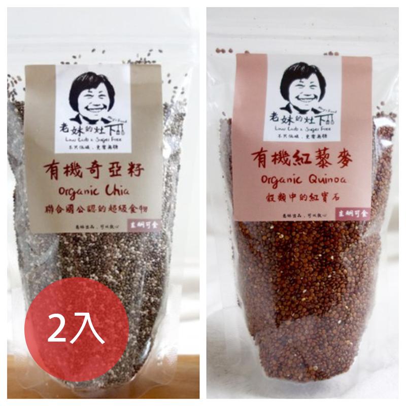 [老妹的灶下] 有機紅藜麥 (300g/包)+有機奇亞籽 (300g/包)