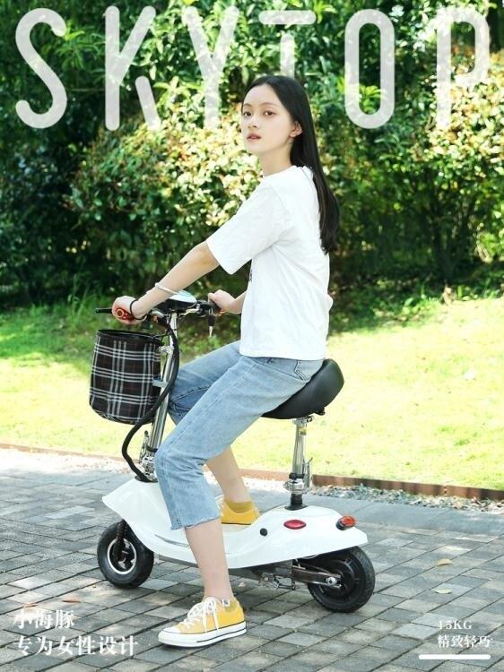 電動車 小海豚電瓶車迷你小型電動女士代步成人折疊超輕便攜滑板車