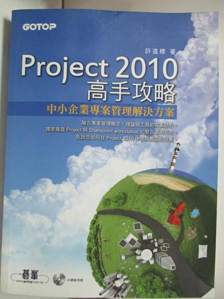 【書寶二手書T9/電腦_DZW】Project 2010高手攻略-中小企業專案管理解決方案_許進標